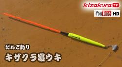 ウキダンゴ釣りのマストアイテム、寝ウキの魅力をたっぷりお伝えします