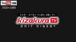 2017ダイジェスト②(チヌ編)有本・金子・平山・遠藤