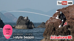 I-Style in 五島・福江④Beppinで良型