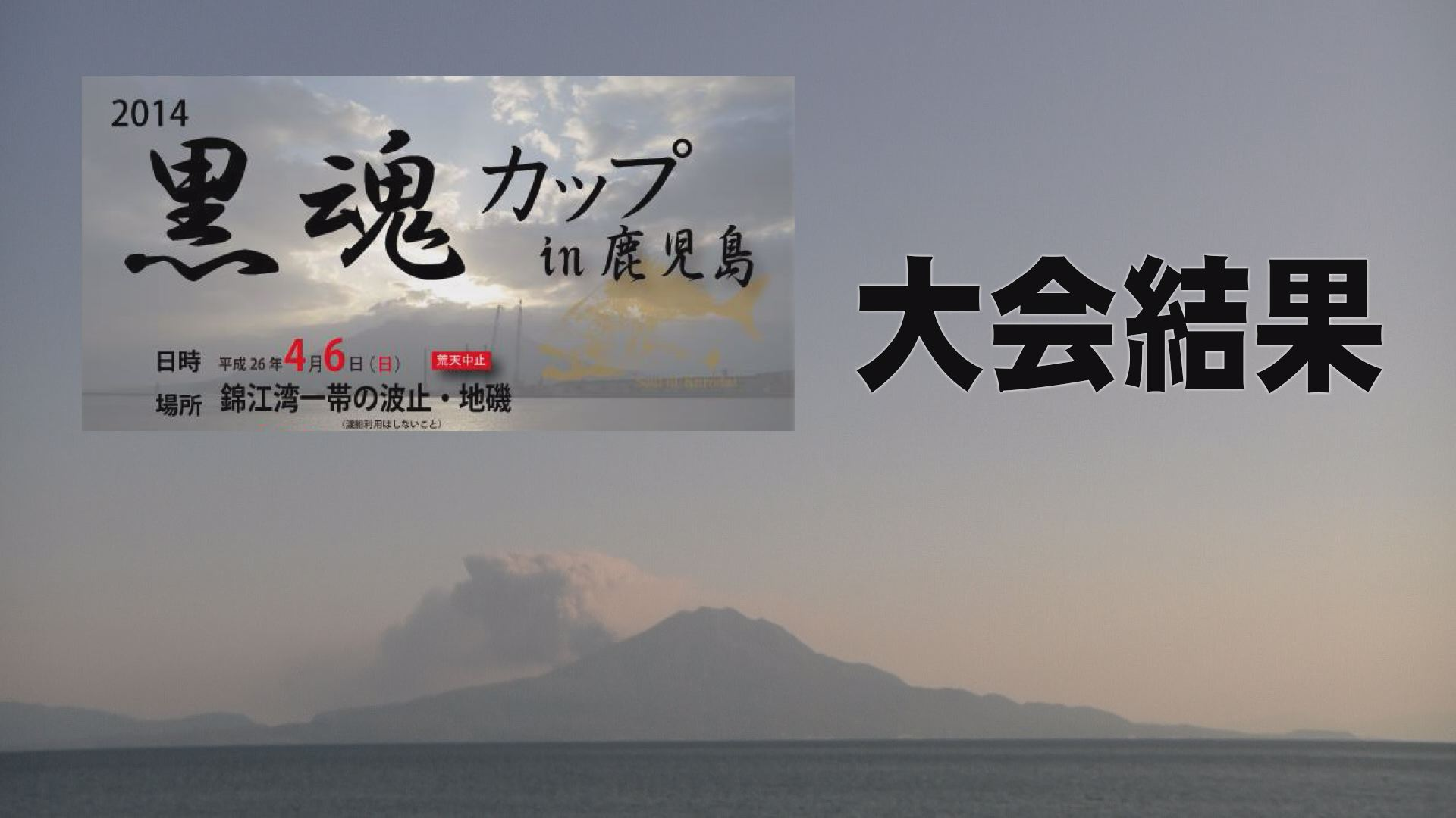 2014 黒魂カップ・鹿児島大会/結果
