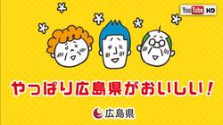 やっぱり広島県がおいしい(広島県VP)2013/07制作