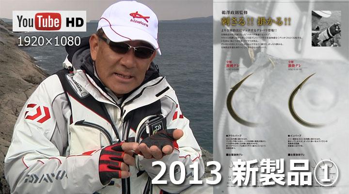 2013_KIZAKURA 新製品①