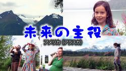 2011/08 アラスカ