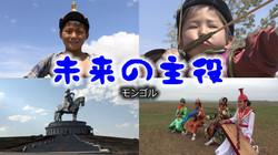 2010/05 モンゴル(ウランバートル)
