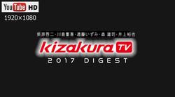 2017ダイジェスト③(グレ編)遠藤・柴原・井上・森・川島