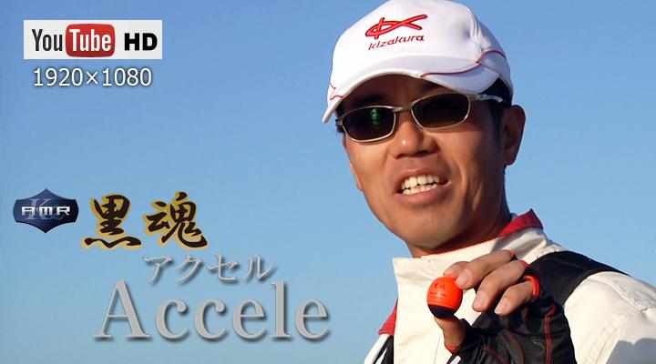 黒魂 Accele(アクセル) 誕生 / 川添晃司