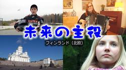 2011/10 フィンランド(ヘルシンキ)