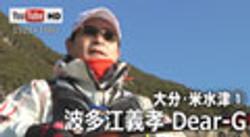 大分/米水津 ① 波多江義孝 Dear-G