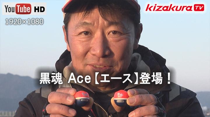 黒魂 Ace(エース)登場!