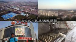 2013.09  日本輸出向け、たこやき製造工場の撮影