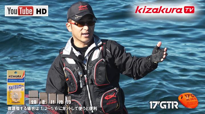 【水平ウキの必需品 KZバランサーの使い方を実践で教えます!】