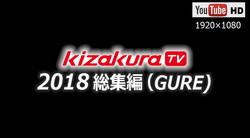 2018 KIZAKURA-TV グレ、青物、マダイ総集編