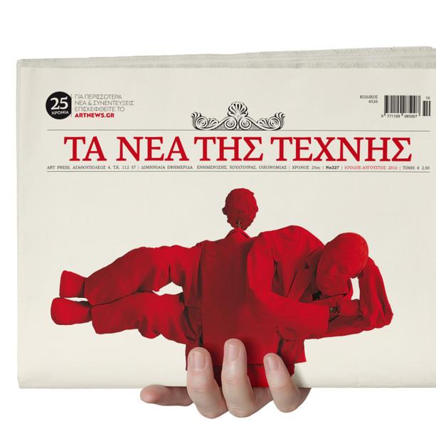 Ta-Nea-Tis-Texnis_2.jpg
