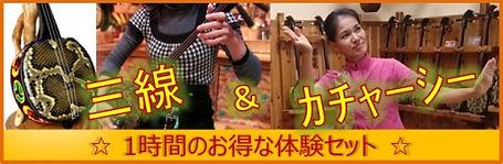 banner_sanshin-kachashi-taiken.jpg