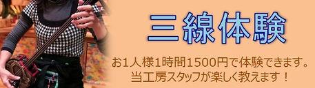 banner_sanshin-taiken.jpg
