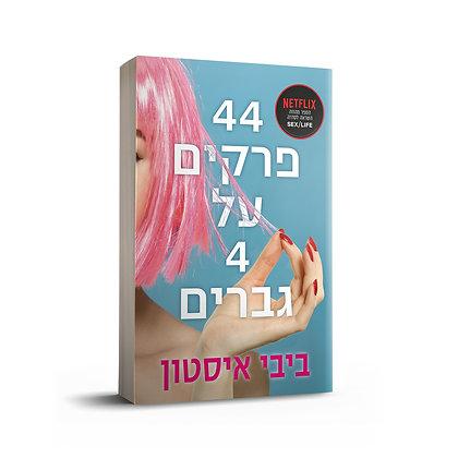 44 פרקים על 4 גברים \ ביבי איסטון