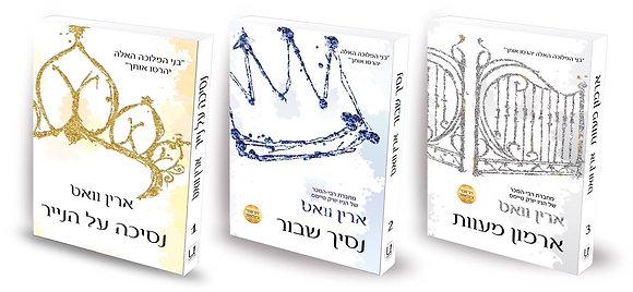 מארז מלכותי,3 ספרים- נסיכה על הנייר, נסיך שבור וארמון מעוות/ ארין וואט