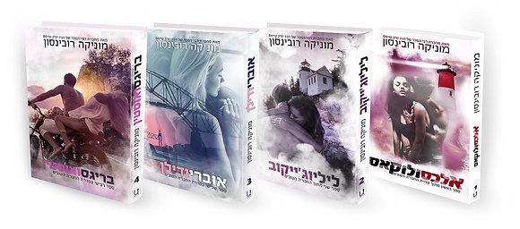 מארז החבר'ה הטובים 4 ספרים \ מוניקה רובינסון
