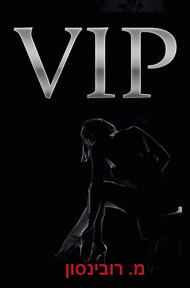 מ. רובינסון / VIP