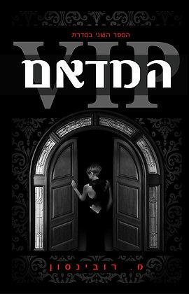 המדאם/ מ. רובינסון