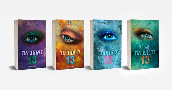 הבנים של טומן - 4 ספרים \ קלואי וולש