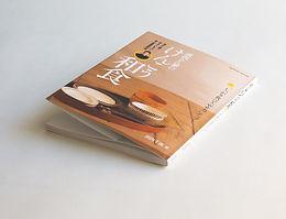 Recipe book_No.1