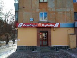 рублев-объемные-буквы.png