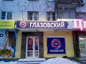 оформление-магазина.png