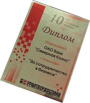 Печать на алюминии - таблички, дипломы, грамоты с печатью на металле
