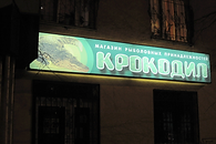 баннерный-короб-ламповая-подсветка.png