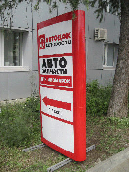 стелла-Автодок-на-ул_0,33x.png