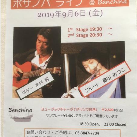 2019年9月6日 (金) 19:00~22:00 ボサノバライブ