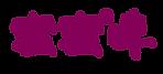 MMB中文紫色logo-190707.png