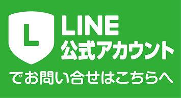 LINE公式アカウント用バナー-1024x556.jpg