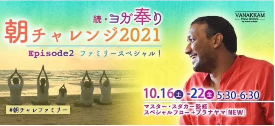 サンスカーラ_朝チャレファミリー_20210923.jpg