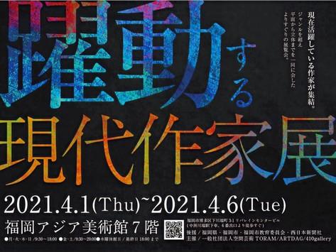 第8回 躍動する現代作家展 at福岡アジア美術館