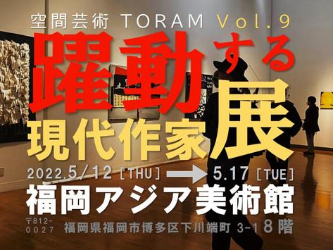 第9回 躍動する現代作家展 at福岡アジア美術館