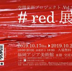 空間芸術プロジェクト「#RED展」