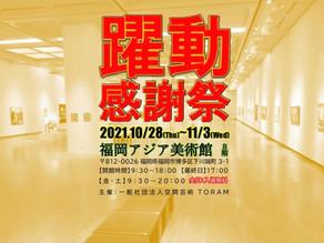 躍動感謝祭 at 福岡アジア美術館