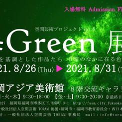 空間芸術プロジェクト # green展