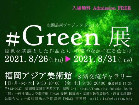 空間芸術プロジェクト 「#green展」