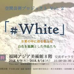 空間芸術プロジェクト「#WHITE展」