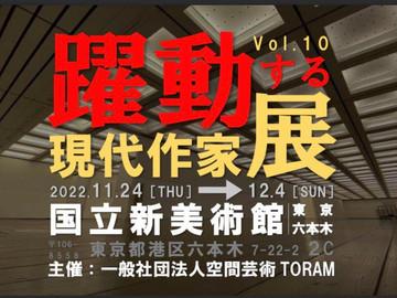 第10回 躍動する現代作家展 at国立新美術館
