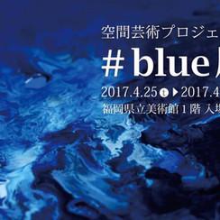 空間芸術プロジェクト「#BLUE展」