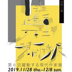 第6回 躍動する現代作家展