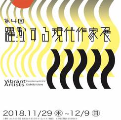 第4回 躍動する現代作家展