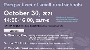 10月30日(土)に令和4年度国際学術ウェビナーシリーズ第1回「Rural Education in East Asia: Perspectives of Small Rural Schools」