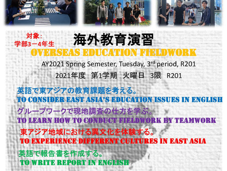 Orientation on Overseas Education Fieldwork 2021 (April 9, 2021)