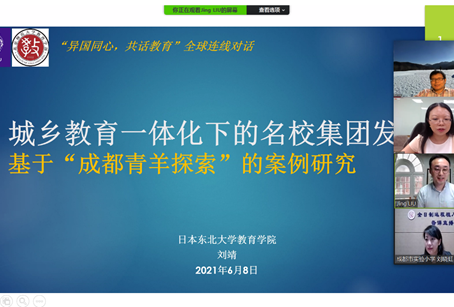 Global Dialogue-Education in the Shared World by Beijing Normal University