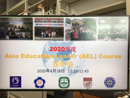 On-line Guidance on AEL Course 2020